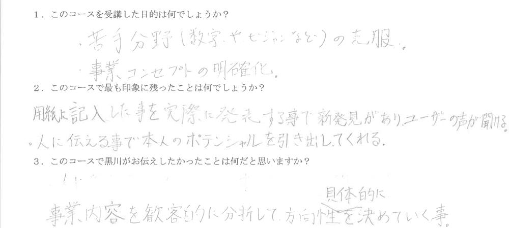 経営計画作成力強化コース02_小山