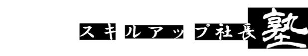 スキルアップ社長塾